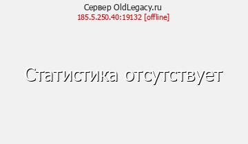 Сервер Minecraft OldLegacy.ru