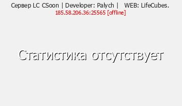 Сервер Minecraft LifeCubes Suna 1.12.1