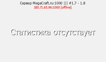 Сервер MegaCraft.ru:1000 ||| #1.7 - 1.8
