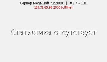 Сервер MegaCraft.ru:2000     #1.7 - 1.8