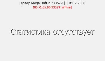 Сервер MegaCraft.ru:33529 ||| #1.7 - 1.8