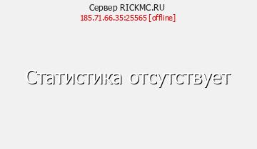 Сервер Minecraft RICKMC.RU