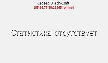 Сервер DTech-Craft