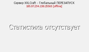 Сервер XXLCraft - Глобальный ПЕРЕЗАПУСК