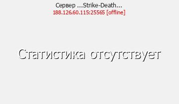 Сервер Minecraft ...Strike-Death...