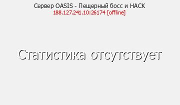 Сервер Minecraft OASIS - Пещерный босс и HACK