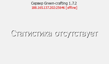 Статистика Сервера GreenCrafting