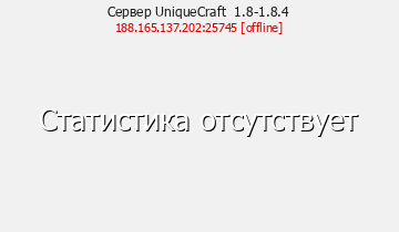 Статистика Сервера UniqueCraft 1.8 - 1.8.3