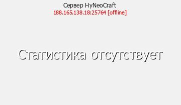 Топ сервер HyNeoCraft