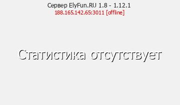 Сервер ElyFun.RU 1.8 - 1.12.1