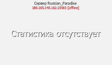 Сервер Minecraft Russian_Paradise