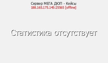 Сервер Minecraft МЕГА ДЮП Кейсы