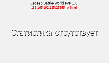 Battle-World [PvP/Clans/MiniGames] - Майнкрафт сервер 1.8