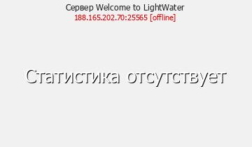 Сервер Minecraft 188.165.202.70:25565
