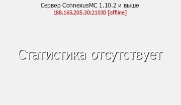 Сервер ConnexusMC 1.10.2+