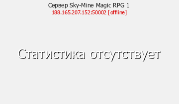 Сервер Minecraft Sky-Mine - Magic RPG