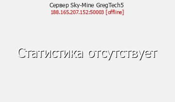 Сервер Minecraft Sky-Mine GregTech5
