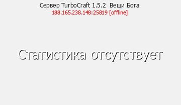 Сервер TurboCraft   Вещи Бога
