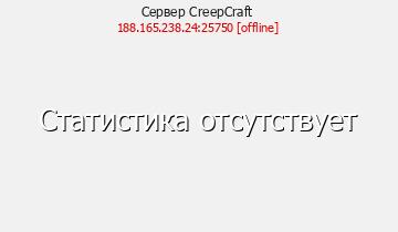Сервер CreepCraft