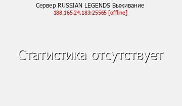 Сервер Minecraft RUSSIAN LEGENDS Выживание