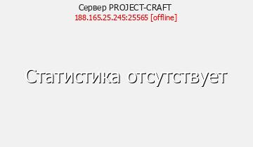 Сервер Minecraft Otherwise.su