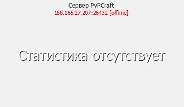 Сервер PvP_Craft