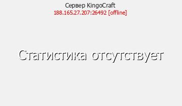 Сервер KingoCraft