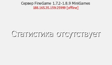 Сервер FineGame 1.7.2-1.8.9 MiniGames/Survival/NoDupe