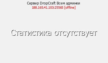 Сервер DropCraft