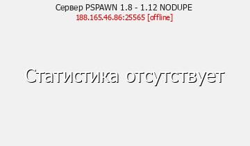 Сервер Minecraft PSPAWN 1.8 - 1.12 NODUPE