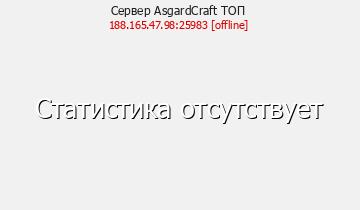 Сервер ★AsgardCraft|ТОП сервер Minecraft [1.8-1.11.2]★