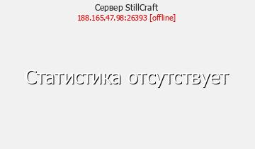 Сервер Minecraft StillCraft