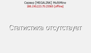 Сервер Minecraft [MEGALINK] MultiMine