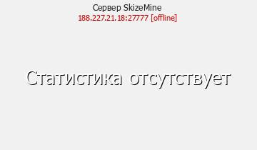 Сервер Minecraft SkizeCraft