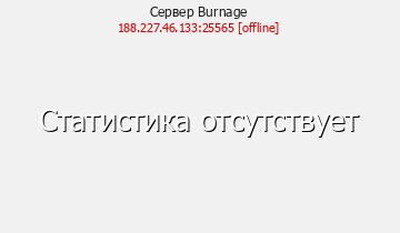 Сервер Minecraft Burnage