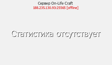 Сервер Minecraft On-Life Craft