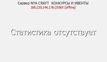 Сервер Minecraft NYA CRAFT КОНКУРСЫ И ИВЕНТЫ