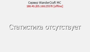 Сервер Minecraft WanderCraft MC