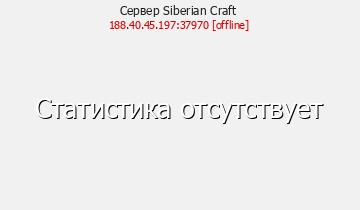 Сервер Siberian Craft