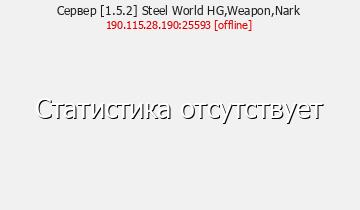 Сервер BeatCraft