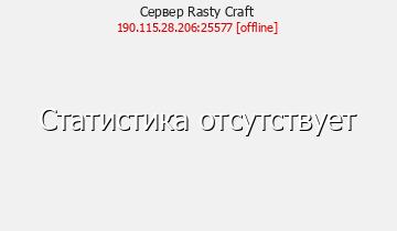 Rasty Craft