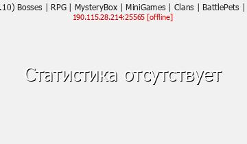 Сервер SilverSiege - НАСТОЯЩЕЕ ВЫЖИВАНИЕ В RPG СТИЛЕ БЕЗ АЛМАЗОВ И ЯБЛОК ПРИ СТАРТЕ (1.8-1.9) IP: mc.silversiege.ru