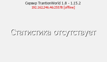 TrantionWorld 1.12.2