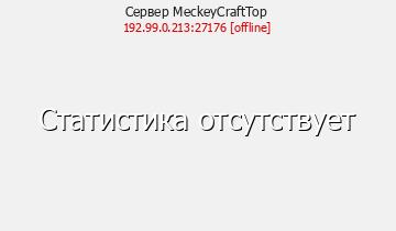 Сервер MeckeyCraft