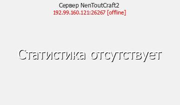 Сервер NenToutCraft