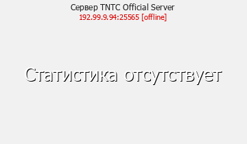 Сервер Minecraft TNTC Official Server