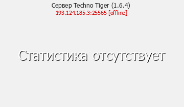 Сервер Minecraft Techno Tiger (1.6.4)