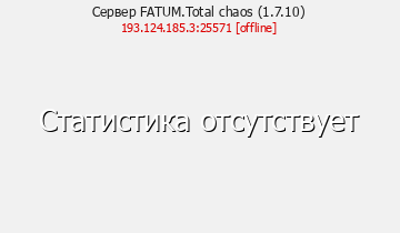 Сервер Minecraft FATUM.Total chaos (1.7.10)