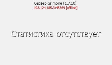 Сервер Minecraft Grimoire (1.7.10)
