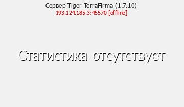 Сервер Minecraft Tiger TerraFirma (1.7.10)